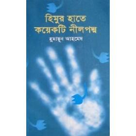 Himur Hata Koekti Nil Poddo - Humayun Ahmed